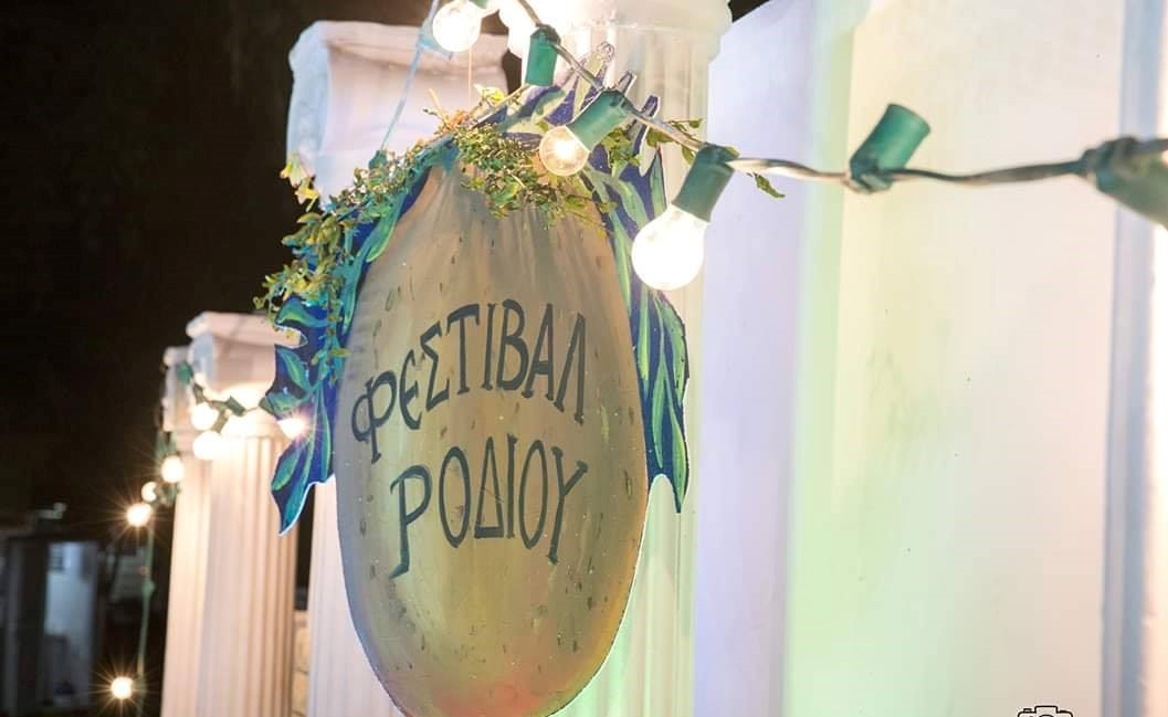 H γιορτή του Ροδιού φέτος γιορτάζεται με θέατρο