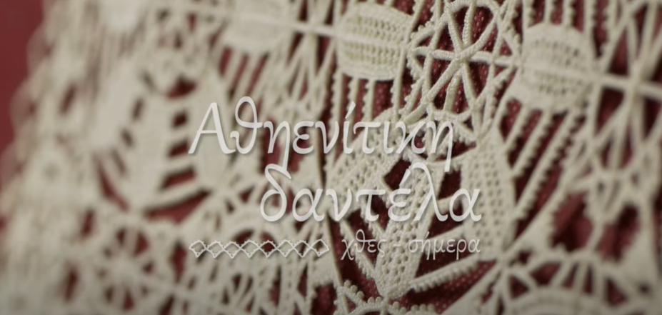 Ταινία «Αθηενίτικη δαντέλα. Χθες – Σήμερα» αφιερωμένη στην κεντητική τέχνη